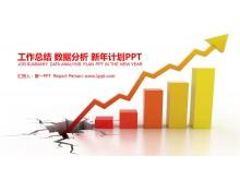 立体上升图表背景的数据分析年终工作总结PPT模板