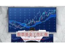 股票基金数据分析工作汇报PPT模板