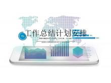 手机背景的互联网行业工作总结计划安排PPT模板