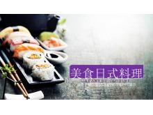 寿司日本料理PPT模板