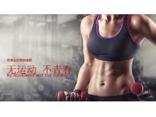 红色扁平化健身行业PPT模板