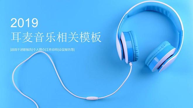 蓝色耳机耳麦背景的音乐相关明升体育