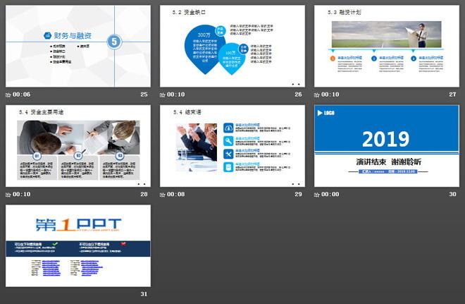 简洁蓝色工作总结汇报PPT模板