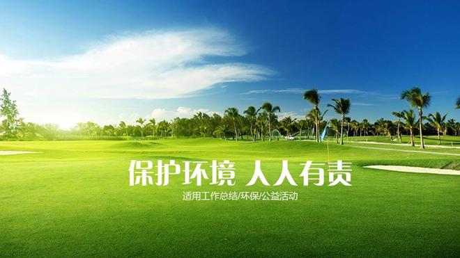 美丽绿色大自然背景的保护环境PPT模板