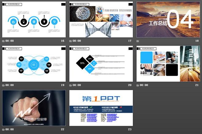 上升箭头背景的工作总结计划安排PPT模板图片