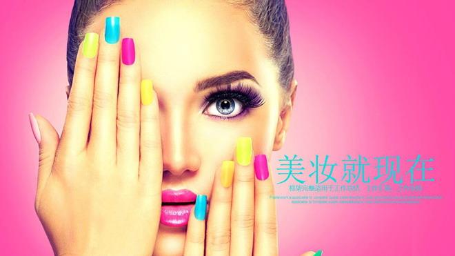 粉色时尚美妆PPT模板免费下载