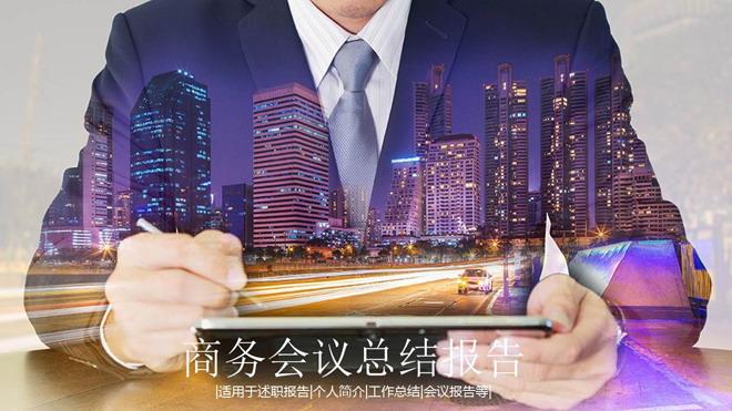 紫色城市夜景背景的建筑背景PPT模板