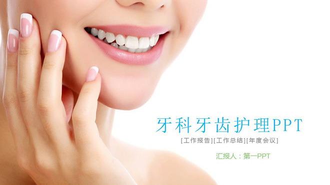 动态牙科口腔护理PPT模板