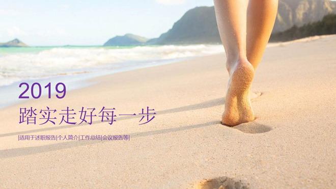 漫步沙滩背景的清新青春PowerPoint模板