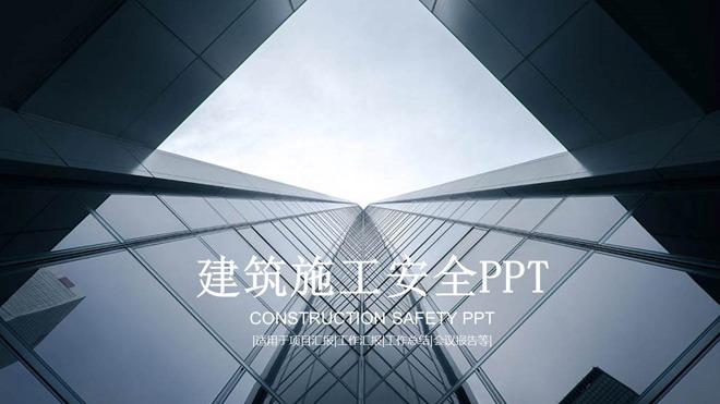 商业写字楼背景的建筑施工安全幻灯片模板 - 第一ppt图片