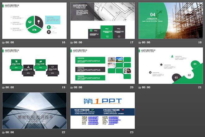 绿色扁平化幻灯片图表大全,动态建筑施工安全ppt模板免费下载,.