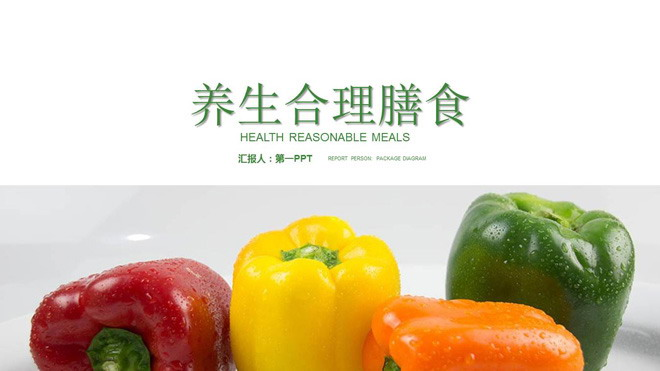 绿色蔬菜背景的养生合理膳食PPT模板