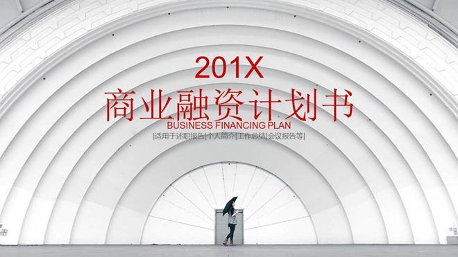 白色半圆形建筑背景的商业融资计划书PPT模板