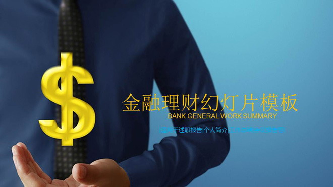 金色货币背景的金融理财ppt模板免费下载图片