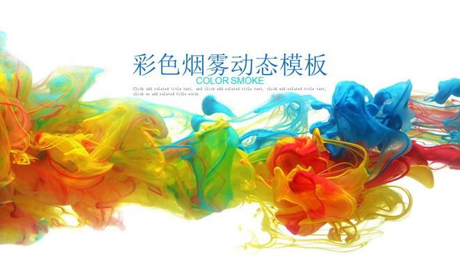 彩色抽象烟雾背景的艺术时尚powerpoint模板 - 第一ppt