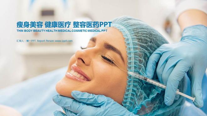 整形美容医学医疗PPT模板