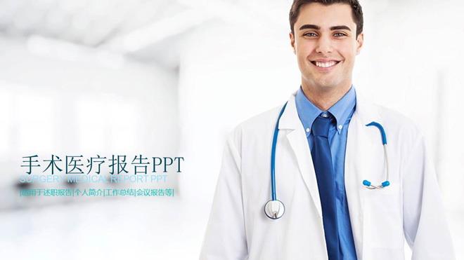 医院医生手术医疗报告PPT模板