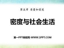 《密度与社会生活》质量和密度PPT课件2