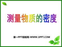 《测量物质的密度》质量和密度PPT课件