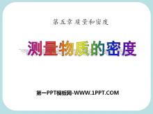 《测量物质的密度》质量和密度PPT课件2