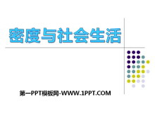 《密度与社会生活》质量和密度PPT课件