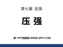 《压强》PPT课件8