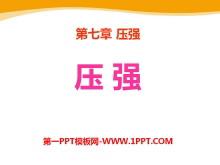 《压强》PPT课件9