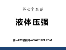 《液�w���》���PPT�n件