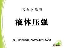 《液体压强》压强PPT课件2