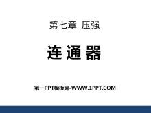 《连路器》压强PPT课件