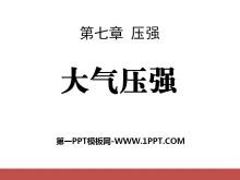 《大气压强》压强PPT课件7
