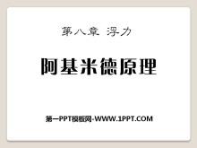 《阿基米德原理》浮力PPT课件7