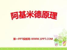 《阿基米德原理》浮力PPT课件8