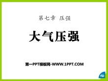 《大气压强》压强PPT课件8