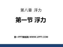 《浮力》PPT课件6