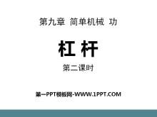 《杠杆》简单机械 功PPT课件2