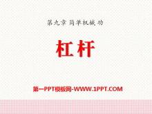 《杠杆》简单机械 功PPT课件3