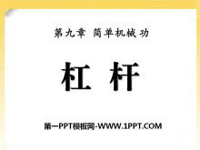 《杠杆》简单机械 功PPT课件4