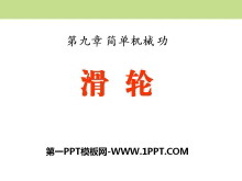 《滑轮》简单机械 功PPT课件2