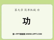 《功》简单机械 功PPT课件