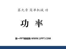 《功率》简单机械 功PPT课件