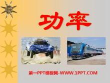 《功率》简单机械 功PPT课件2