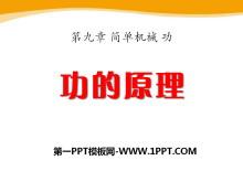 《功的原理》简单机械 功PPT课件2