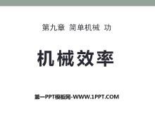 《机械效率》简单机械 功PPT课件