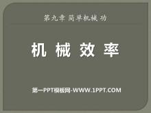 《机械效率》简单机械 功PPT课件2