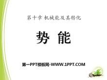 《势能》机械能及其转化PPT课件