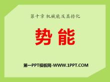 《势能》机械能及其转化PPT课件2