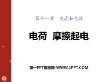 《电荷 摩擦起电》电流和电路PPT课件