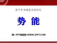 《势能》机械能及其转化PPT课件3