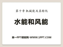 《水能和风能》机械能及其转化PPT课件
